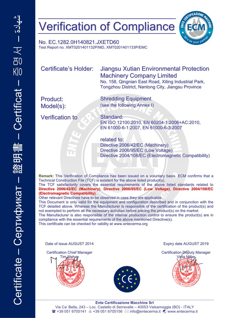certificates-of-crushing-equipment-1.jpg