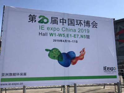 Shanghai IE Expo 2019